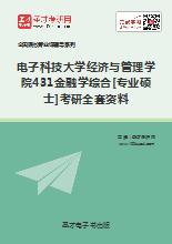 2019年电子科技大学经济与管理学院431金融学综合[专业硕士]考研全套资料