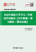 2020年北京外国语大学241二外英语考研题库【历年真题+章节题库+模拟试题】