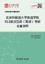 2018年北京外国语大学英语学院812英汉互译(笔译)考研全套资料