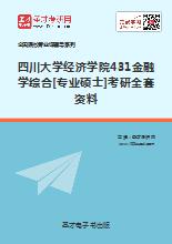 2019年四川大学经济学院431金融学综合[专业硕士]考研全套资料