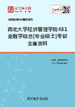 2019年西北大学经济管理学院431金融学综合[专业硕士]考研全套资料