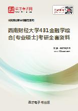 2019年西南财经大学431金融学综合[专业硕士]考研全套资料