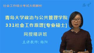 2021年青岛大学政治与公共管理学院《331社会工作原理》[专业硕士]网授精讲班【大纲精讲】