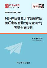 2019年对外经济贸易大学396经济类联考综合能力[专业硕士]考研全套资料