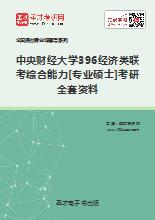 2019年中央财经大学396经济类联考综合能力[专业硕士]考研全套资料