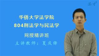 2021年华侨大学法学院《804刑法学与民法学》网授精讲班【教材精讲+考研真题串讲】