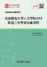 2019年北京邮电大学人文学院243英语二外考研全套资料