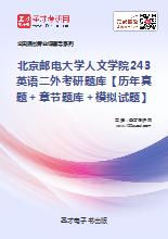 2021年北京邮电大学人文学院243英语二外考研题库【历年真题+章节题库+模拟试题】