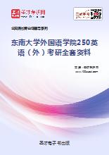 2018年东南大学外国语学院250英语(外)考研全套资料