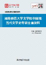 2019年湖南师范大学文学院中国现当代文学史考研全套资料