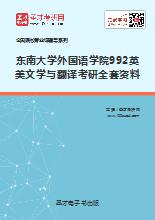 2019年东南大学外国语学院992英美文学与翻译考研全套资料
