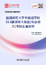 2019年福建师范大学外国语学院211翻译硕士英语[专业硕士]考研全套资料