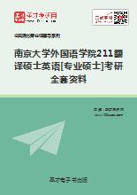 2019年南京大学外国语学院211翻译硕士英语[专业硕士]考研全套资料