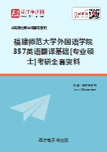 2019年福建师范大学外国语学院357英语翻译基础[专业硕士]考研全套资料