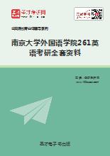 2019年南京大学外国语学院261英语考研全套资料