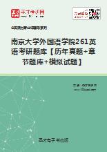 2018年南京大学外国语学院261英语考研题库【历年真题+章节题库+模拟试题】
