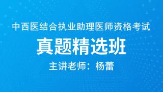 中西医结合执业助理医师资格考试真题精选班