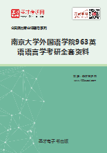 2018年南京大学外国语学院963英语语言学考研全套资料