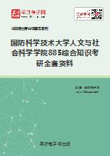 2021年国防科学技术大学人文与社会科学学院885综合知识考研全套资料