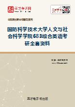 2018年国防科学技术大学人文与社会科学学院683综合英语考研全套资料