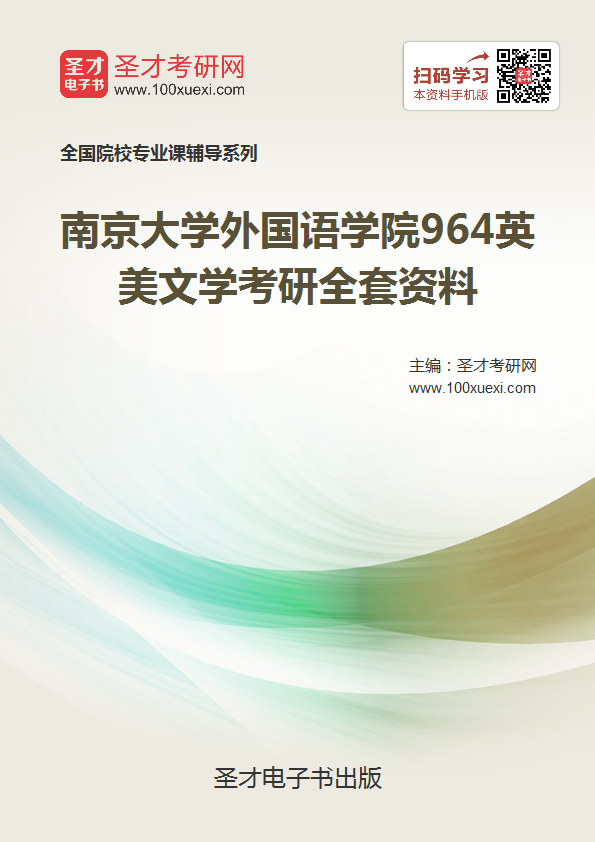2019年南京大学外国语学院964英美文学考研全套资料