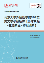 2019年南京大学外国语学院964英美文学考研题库【历年真题+章节题库+模拟试题】