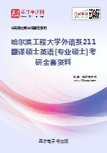 2019年哈尔滨工程大学外语系211翻译硕士英语[专业硕士]考研全套资料
