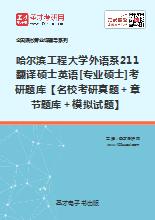 2019年哈尔滨工程大学外语系211翻译硕士英语[专业硕士]考研题库【名校考研真题+章节题库+模拟试题】