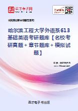 2021年哈尔滨工程大学外语系613基础英语考研题库【名校考研真题+章节题库+模拟试题】
