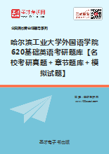 2018年哈尔滨工业大学外国语学院620基础英语考研题库【名校考研真题+章节题库+模拟试题】