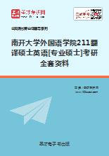 2019年南开大学外国语学院211翻译硕士英语[专业硕士]考研全套资料