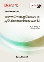 2018年河北大学外国语学院826语言学基础理论考研全套资料