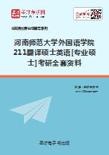 2018年河南师范大学外国语学院211翻译硕士英语[专业硕士]考研全套资料