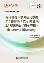 2019年河南师范大学外国语学院211翻译硕士英语[专业硕士]考研题库【历年真题+章节题库+模拟试题】