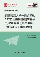 2018年河南师范大学外国语学院357英语翻译基础[专业硕士]考研题库【历年真题+章节题库+模拟试题】