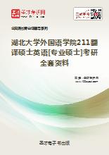 2018年湖北大学外国语学院211翻译硕士英语[专业硕士]考研全套资料