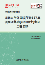 2018年湖北大学外国语学院357英语翻译基础[专业硕士]考研全套资料