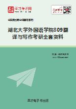 2018年湖北大学外国语学院809翻译与写作考研全套资料