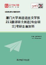2019年厦门大学英语语言文学系211翻译硕士英语[专业硕士]考研全套资料