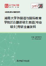 2019年湖南大学外国语与国际教育学院211翻译硕士英语[专业硕士]考研全套资料