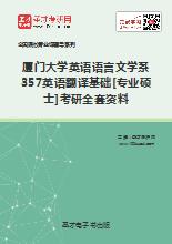 2019年厦门大学英语语言文学系357英语翻译基础[专业硕士]考研全套资料