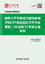 2019年湖南大学外国语与国际教育学院837英语语言文学专业基础二[专业硕士]考研全套资料