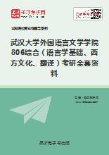 2018年武汉大学外国语言文学学院806综合(语言学基础、西方文化、翻译)考研全套资料