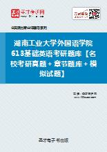 2021年湖南工业大学外国语学院613基础英语考研题库【名校考研真题+章节题库+模拟试题】