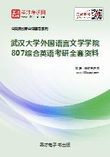 2019年武汉大学外国语言文学学院807综合英语考研全套资料