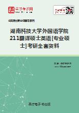 2019年湖南科技大学外国语学院211翻译硕士英语[专业硕士]考研全套资料