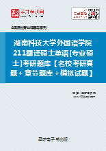 2019年湖南科技大学外国语学院211翻译硕士英语[专业硕士]考研题库【名校考研真题+章节题库+模拟试题】