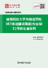 2020年湖南科技大学外国语学院357英语翻译基础[专业硕士]考研全套资料