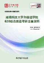 2019年湖南科技大学外国语学院620综合英语考研全套资料