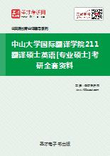 2019年中山大学国际翻译学院211翻译硕士英语[专业硕士]考研全套资料